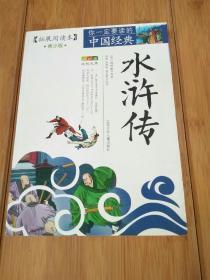 成长文库·你一定要读的中国经典:水浒传