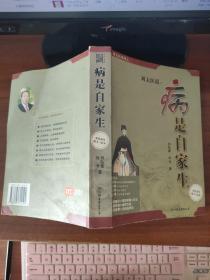 病是自家生 (刘太医系列之二)