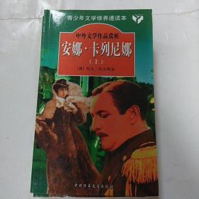 安娜 卡列尼娜.(上下两本)中外文学作品赏析丛书