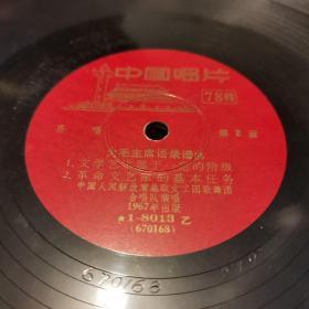 为毛主席语录谱曲,(4)黑胶木唱片