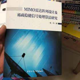 MIMO雷达阵列设计及稀疏稳健信号处理算法研究