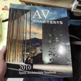 AV 2010西班牙建筑年鉴