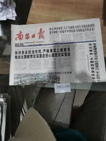 ,南昌日报2019年10月24日