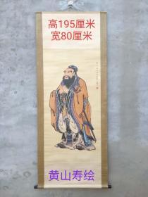 黄山寿孔子像立轴画
