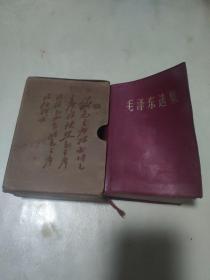 毛泽东选集,红塑皮袖珍本