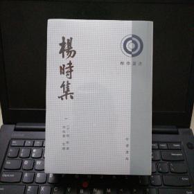 杨时集(全4册·理学丛书)