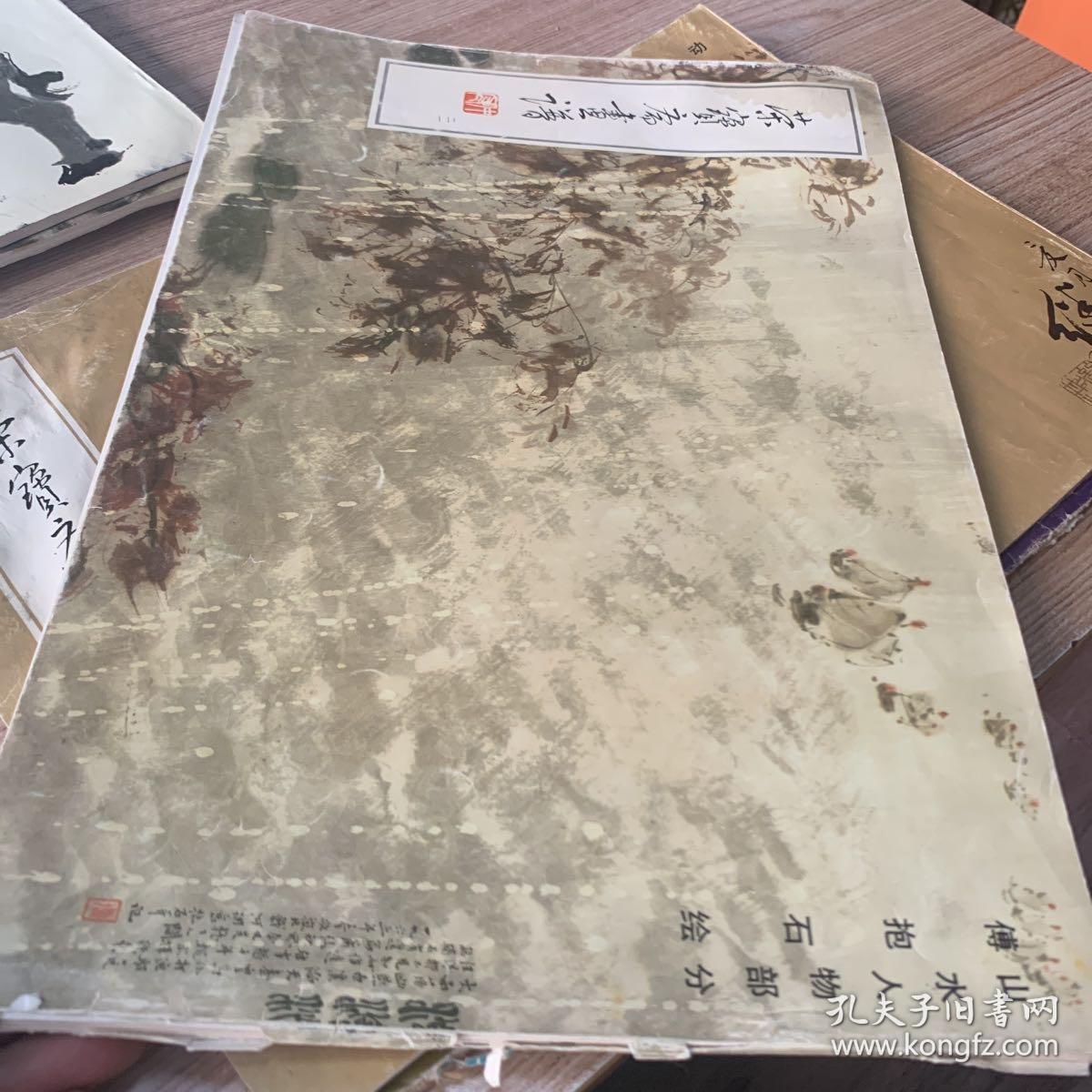 荣宝斋画谱75:鱼虫禽鸟部分