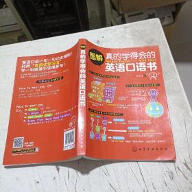 图解真的学得会的英语口语书
