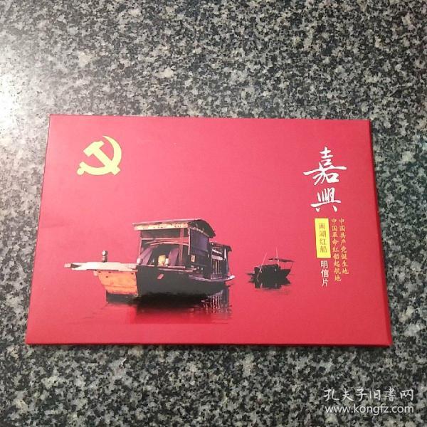 嘉兴南湖红船明信片  一函八张全