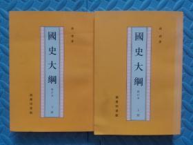 国史大纲 修订版(上下)