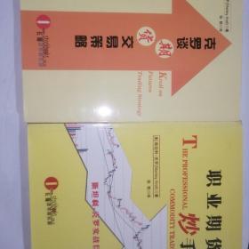 职业期货炒手,克罗谈期货交易策略(两册合售)