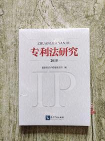 专利法研究2015(全新未拆封)
