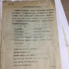 四川财经学院社会主义爱国公约 草案 2页