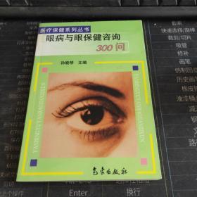 眼病与眼保健咨询300问——医疗保健系列丛书