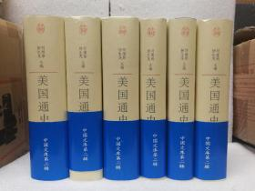 美国通史(中国文库第二辑 布面精装 仅印500册)