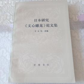 日本研究《文心雕龙》论文集