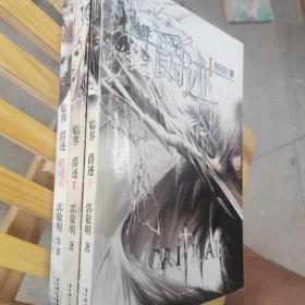 临界·爵迹.燃烧书 3册合售 21.7.26
