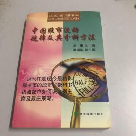 中国股市波动规律及其分析方法