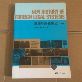 新编外国法制史(下册)