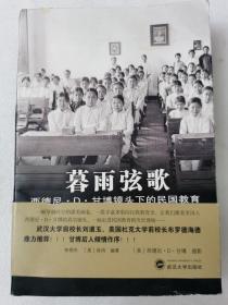 暮雨弦歌:(1917-1932)西德尼.D.甘博镜头下的民国教育 李明杰、美徐鸿 编著;西德尼·D·甘博 摄影 著