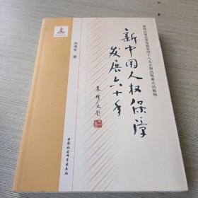 新中国人权保障发展六十年