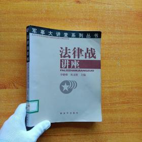 军事大讲堂系列丛书:法律战讲座【馆藏】
