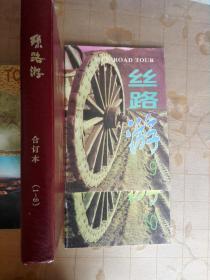 西部旅游攻略《丝路游》杂志第1至10期合售
