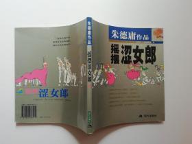摇摆涩女郎(朱德庸作品5)