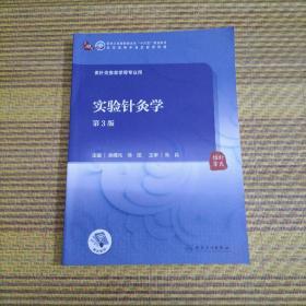 实验针灸学(第3版/本科中医药类/配增值)