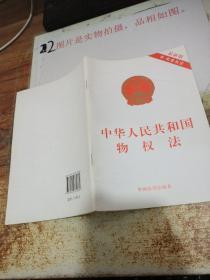 中华人民共和国物权法(最新版)