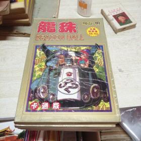 龙珠卡通版1—6全