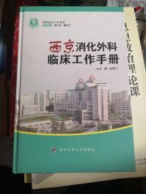西京消化外科临床工作手册