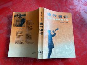"""""""西行漫记又名,红星照耀中国""""(1980年1版1印,黄斑)"""