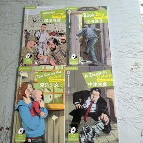 剑桥双语分级阅读小说馆:小书呆子、漂泊寻爱、窗边少女、牛津凶案(4本)