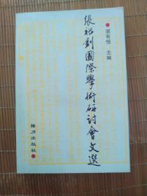 张裕钊国际学术研讨会文选。