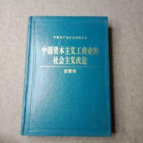 中国资本主义工商业的社会主义改造(甘肃卷)