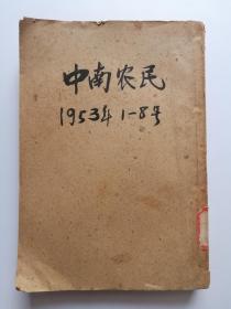 中南农民 1953年1--8合订本!