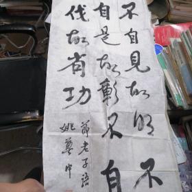 姚奠中書法