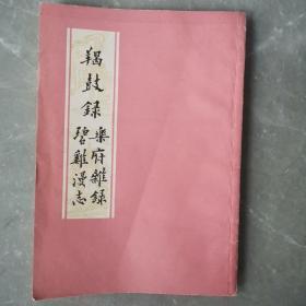 羯鼓录丶乐府杂录丶碧鸡漫志(全一册)〈1988年上海新一版〉