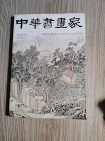 中华书画家【2013年,第10期】