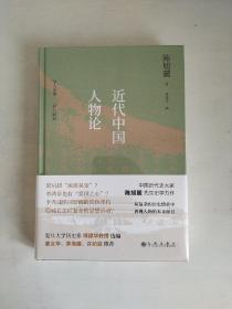 近代中国人物论  大32开精装    正版未开封