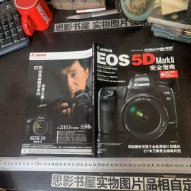 EOS5D MARK II 完全指南