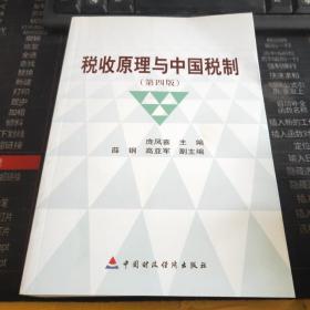 税收原理与中国税制(第4版)