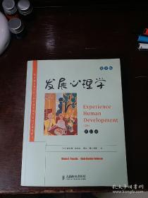 发展心理学(第12版 英文版)