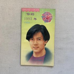 你的1993年 天蝎座 郭富城封面