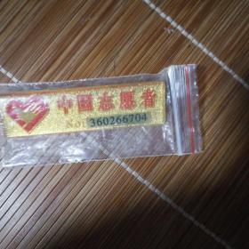 中国志愿者徽章
