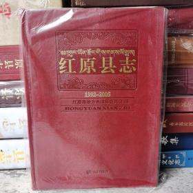 红原县志:1992-2005