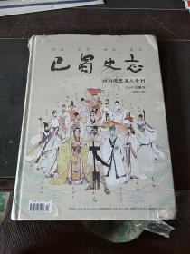 巴蜀史志 (四川历史名人专刊)