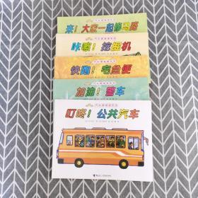 汽车嘟嘟嘟系列:叮咚!公共汽车、加油!警车、快跑!宅急便、咔嚓!挖掘机、来!大家一起修马路