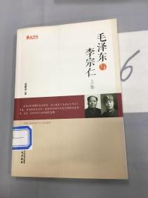 人物传记系列:毛泽东与李宗仁(上卷)。·